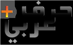 7arf-arabi