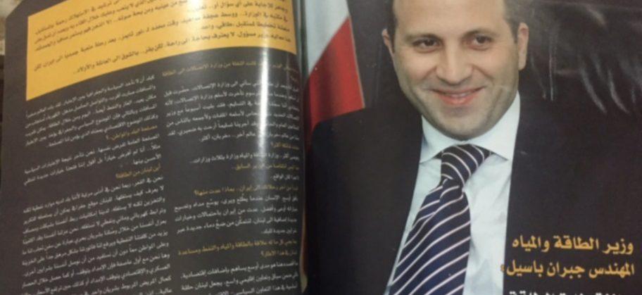 الوزير جبران باسيل ولقاء الـ 2010 ورغم أنف التعب الهم ة وطموحات التغيير لا تغيب حرف عربي